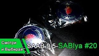 видео Запчасти Saab | СААБ
