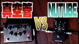 最強の歪み対決!真空管ECC83を搭載した『Blacksta Dept.10 』VS 新真空管NUTUBEを搭載した『VOX VALVENERGY 』最新のギターサウンドをタメシビキ!