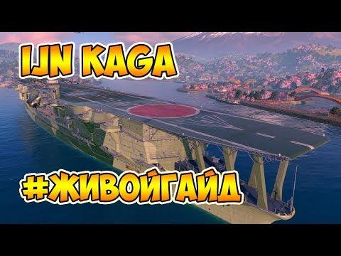 World of Warships Kaga - живойгайд авианосец Кага