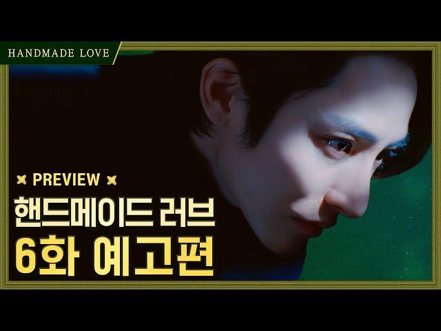 시간을 달려온 소녀 | [핸드메이드 러브] EP.06 예고편 | Mini Drama : Handmade Love EP.06 Preview