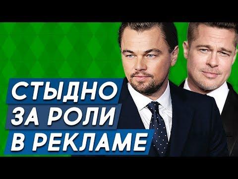 Актеры, которым стыдно за роли в рекламе