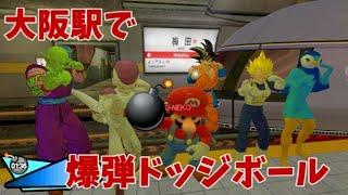 大阪駅でドッジボール!最後に触れた人は大爆発!