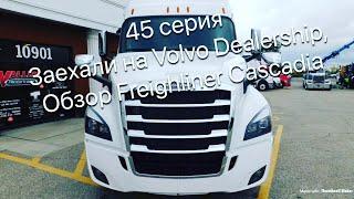 Дальнобой по США, Заехали на Volvo Dealership устранить поломку, Обзор Freightliner Cascadia