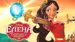 Елена - принцесса Авалора (1 сезон) - YouTube