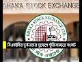 বিএসইসির দুর্বলতার সুযোগে পুঁজিবাজারে সংকট II Bangladesh Securities and Exchange Commission