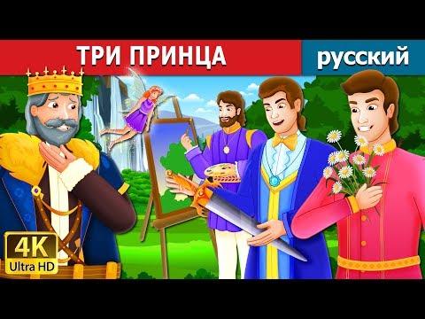 ТРИ ПРИНЦА | The Three Princes Story | сказки на ночь | русский сказки