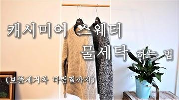 샴푸로 캐시미어/울 스웨터 물세탁하는 법, 보풀제거법 How to wash cashmere sweater & remove piling at home