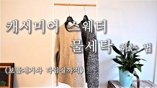 샴푸로 캐시미어/울 스웨터 물세탁하는 법, 보풀제거법 …