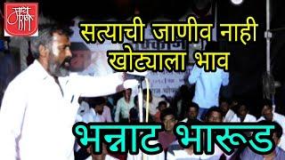 सोंगी भारूड ,माधव पूयड, bharud, gan gavlan,live bharud, fun marathi, rajesaheb kadam,
