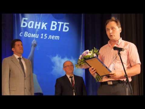 Банк ВТБ - 15 лет в Воронеже