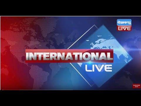 22 MARCH 2018 अंतरराष्ट्रीय जगत की बड़ी खबरें |INTERNATIONAL NEWS | #DBLIVE