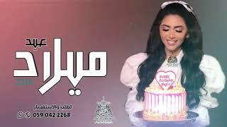 اغنية عيد ميلاد راشد الماجد, 2020 اغنية عيد ميلاد صديقتي الغالية, اغنية لعيد ميلاد صديقتي,2020
