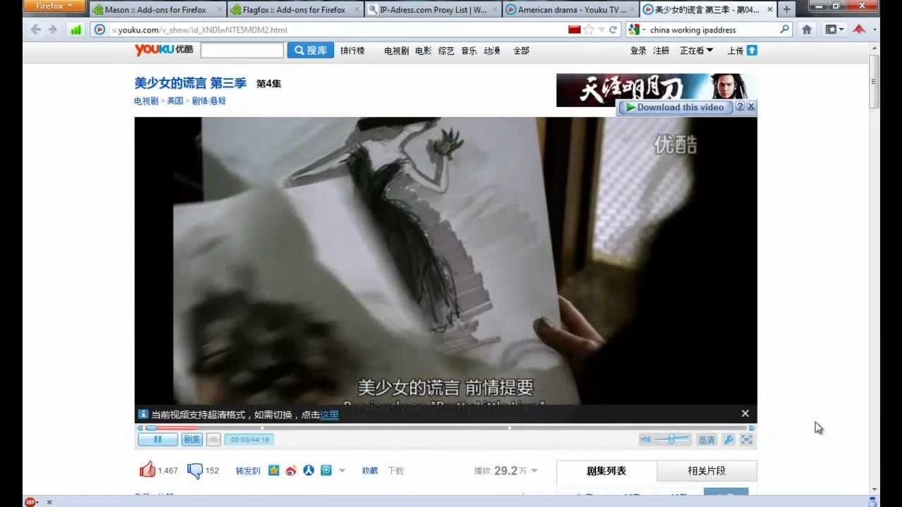 youku client download