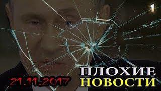 ПЛОХИЕ НОВОСТИ /В. Мальцев/ 21.11.2017 - 1 часть