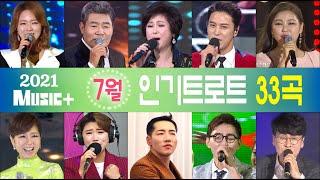 [뮤직플러스] 7월 인기트로트모음 33곡+ 김용임 금잔…