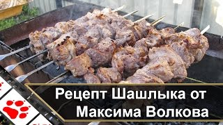 Рецепт приготовления Шашлыка от Максима Волкова