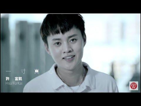 許富凱《一寸真心》官方MV│金曲獎歌曲