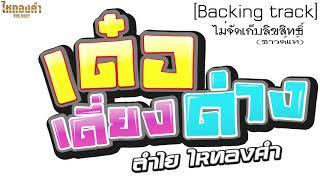 BKT.เด๋อเดี่ยงด่าง - ลำไย ไหทองคำ [Backing track Official]