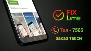 Фото Fix Lime - заказ такси онлайн