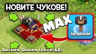 Clash of Clans - Първата CLAN WAR LEAGUE!