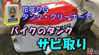 花咲かG タンク・クリーナーでバイクのタンクのサビ取り FZR1000