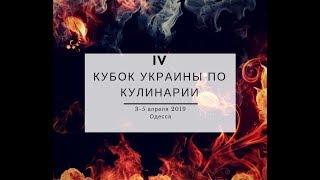 4 Кубок Украины по Кулинарии 2019