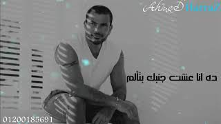 عمرو دياب أنت مغرور حالة واتس
