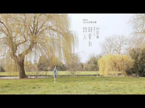 Rene劉若英[親愛的路人]官方完整版音檔-TVBS[姐姐立正向前走]片尾曲