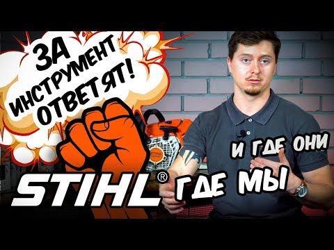 STIHL - ЗА ИНСТРУМЕНТ ОТВЕТЯТ!