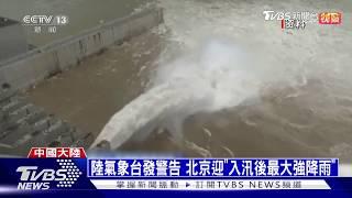 【十點不一樣】六月暴雨水淹中國! 重慶\
