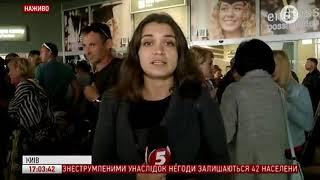 видео Квитки в киев на літак | Дешеві авіаквитки онлайн Perelit.com.ua