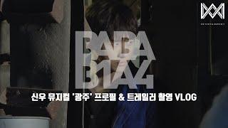 [BABA B1A4 4] EP.45 신우 뮤지컬 '광주' 프로필 & 트레일러 촬영 VLOG