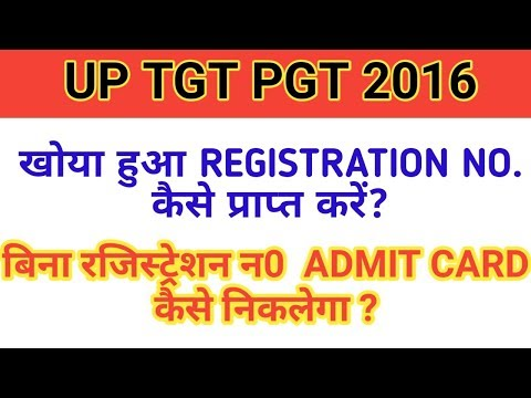 How to Recover TGT PGT 2016 registration no? Find your lost registration number.