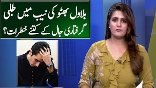 Bilawal Bhutto Arest Trap By NAB? | Seedhi Baat | Neo News