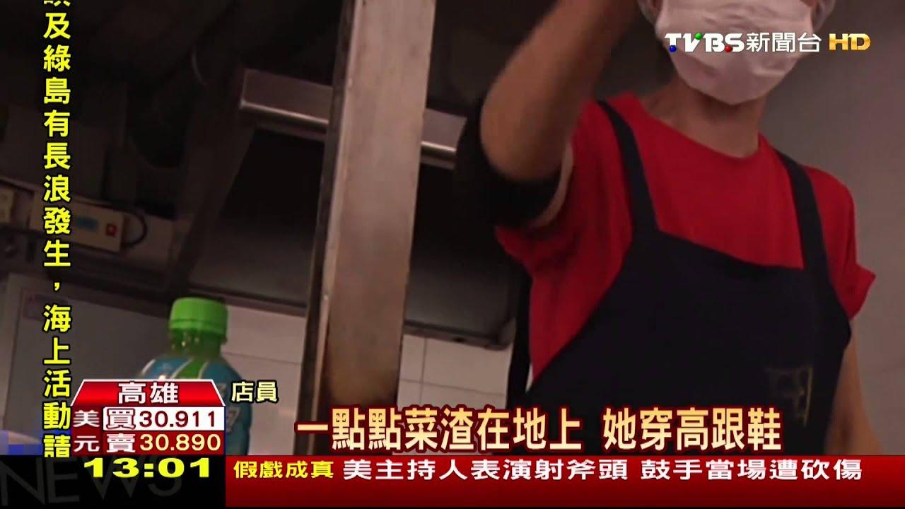 地板濕滑油膩害摔 婦人控自助餐店不理 - YouTube