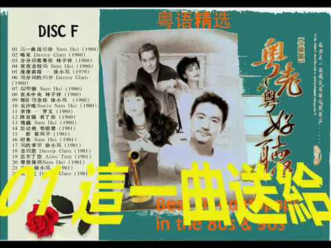 Best Of the Cantopops of 80s & 90s - 7 粤语精选 7