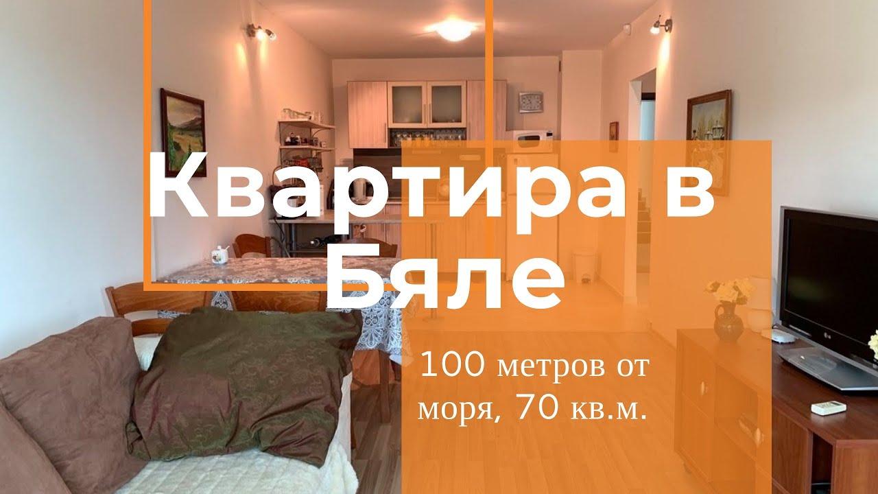 Апартаменты бяла болгария квартиру в афганистане купить