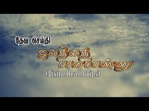 ஜலத்தை பானம்பண்ணு (Divine Health Tips) - Church of Revival Ministries - www.corm.lk (08th Mar 15)