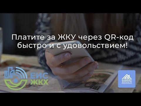 Оплата квитанций за ЖКУ через QR-код