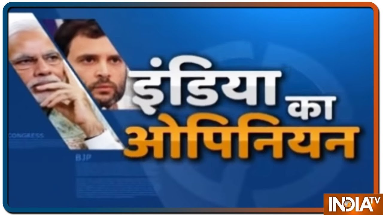पूरे India का ओपिनियन पोल सभी 543 Lok Sabha Seats पर   IndiaTv-CNX Opinion Poll 2019
