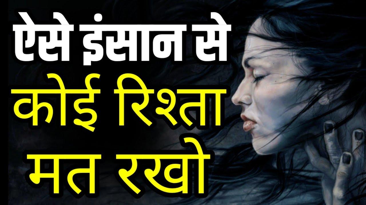ऐसे इंसान से कोई रिश्ता मत रखो Best Motivational speech Hindi video New Life inspirational quotes