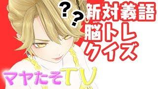[LIVE] マヤたそTV Vol.10