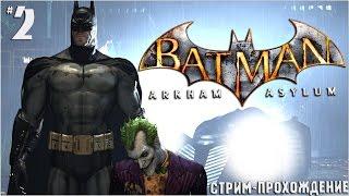Batman: Arkham Asylum (прохождение) - Уничтожение  отряда самоубийц #2 (ФИНАЛ)