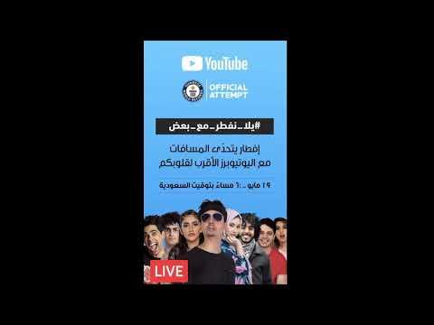 اضخم بث مباشر افطار يوتيوبرز  مشيع | انس واصالة | نور ستارز | سعودي ريبورترز | اسرار عارف | عمر حسين