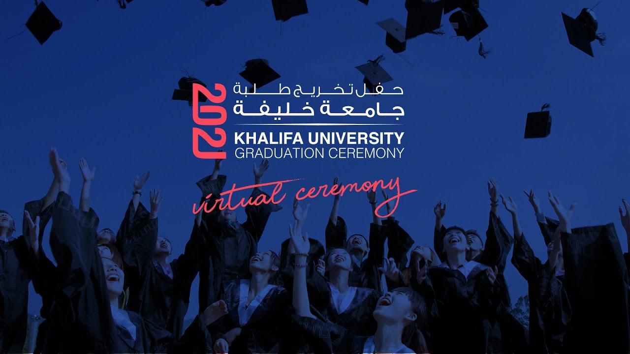 حفل تخريج طلبة جامعة خليفة للعلوم والتكنولوجيا 2021
