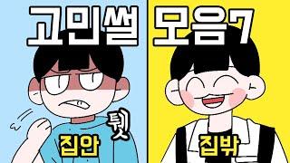 고민썰 모아보기 7탄! [모음집] 오늘의 영상툰