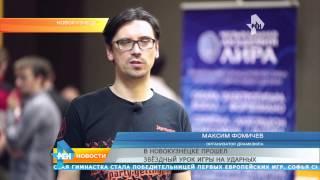 В Новокузнецке прошел звездный урок игры на ударных