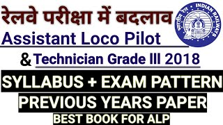 Assistant Loco Pilot & Technician 2018 SYLLABUS + EXAM PATTERN + QUESTION PAPER + BEST BOOK FOR RRB
