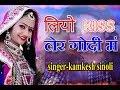 New song 2018 दियो kiss लेर गोदी मं singer-kamlesh meena sinoli //New latest Rajsthani meena DJ song
