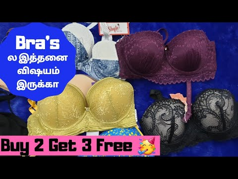 Bras ல இத்தனை விஷயம் இருக்கா 😯   Buy 2 Get 3 Free   Shyaway Bra's Haul in Tamil